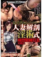【無碼流出版】熟肉檔案 人妻解剖淫術式 緊縛狂亂版 上野菜穂
