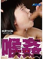 喉姦強迫口交調教 水澤亞美