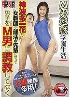 M男遊戲學園生活 變老師或學姊來調教M男 神波多一花