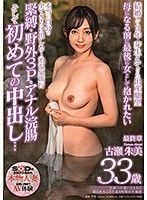 古瀨朱美 33歳 最終章 全力展現真正自我的1宿溫泉旅行 緊縛・野外3P・肛門浣腸與初次中出…