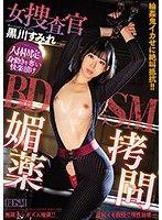 女搜查官BDSM媚藥拷問 輪姦高潮淫叫抵抗! 黑川堇