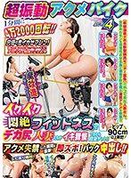 巨尻人妻挑戰超振動高潮腳踏車!忍耐就有獎金!高潮就直接被幹!4