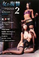 女の復讐2