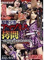 聖美少女亞馬遜拷問 01 葵玲奈