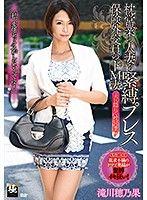 枕營業的人妻緊縛施壓 保險業務超M妻 瀧川穗乃果