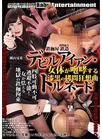 【無碼流出版】惡魔鐵捲風 漆黒拷問狂想曲 橫山夏希
