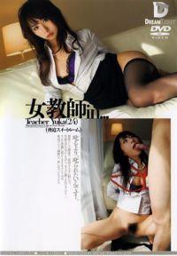 女教師 in...[脅迫套房] Teacher Yuka(24)