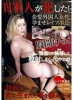 被日本人侵犯!金髪外國人女性懷孕強暴事件