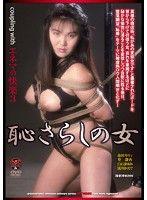害羞女人+灌腸快感3 南田佳麗