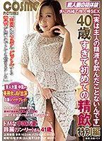 隱瞞老公與他人做愛 40歲第一次吞精 中國人妻鈴麗31歳