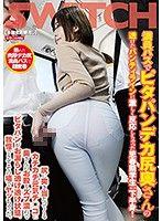 滿園巴士緊身褲巨臀太太的內褲曲線讓思春期學生下半身硬梆梆!